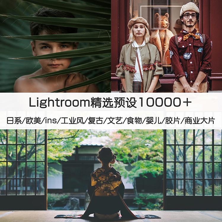 教你用LightRoom专业调色软件3分钟快速批量处理照片调色!插图(1)