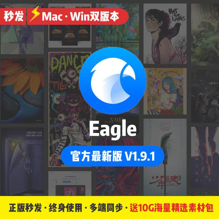 Eagle设计师图片素材管理工具|破解版