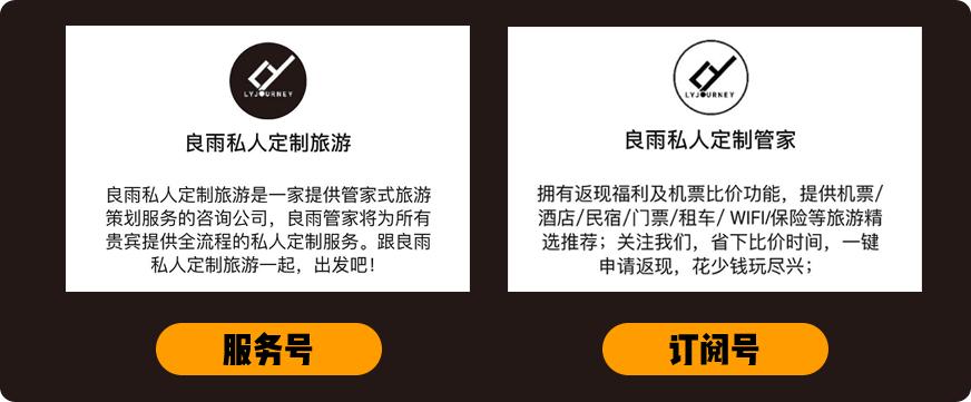 良雨私人旅游定制营销现状分析插图(1)