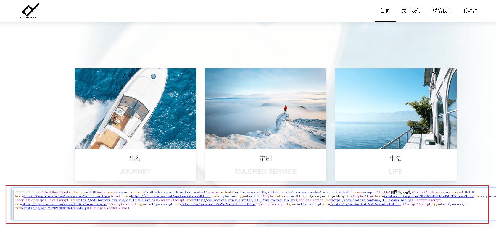 良雨私人旅游定制营销现状分析插图(8)