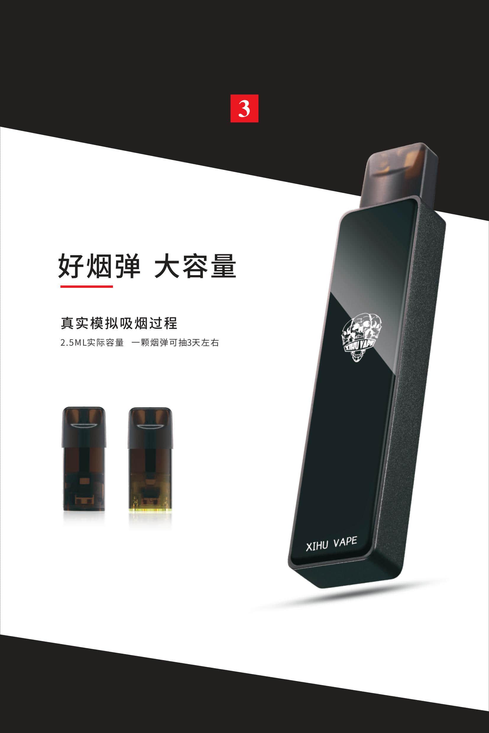 西户VAPE电子烟,戒烟黑科技插图(5)