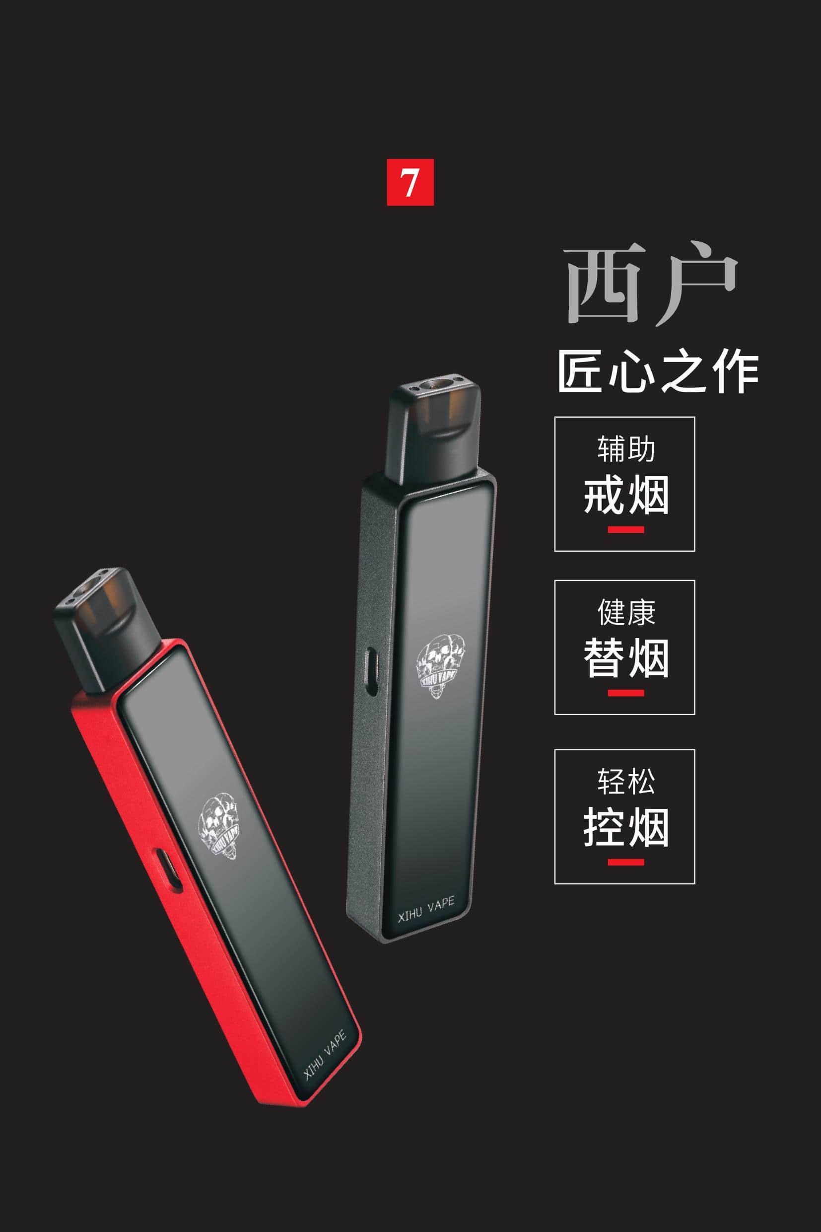 西户VAPE电子烟,戒烟黑科技插图(9)