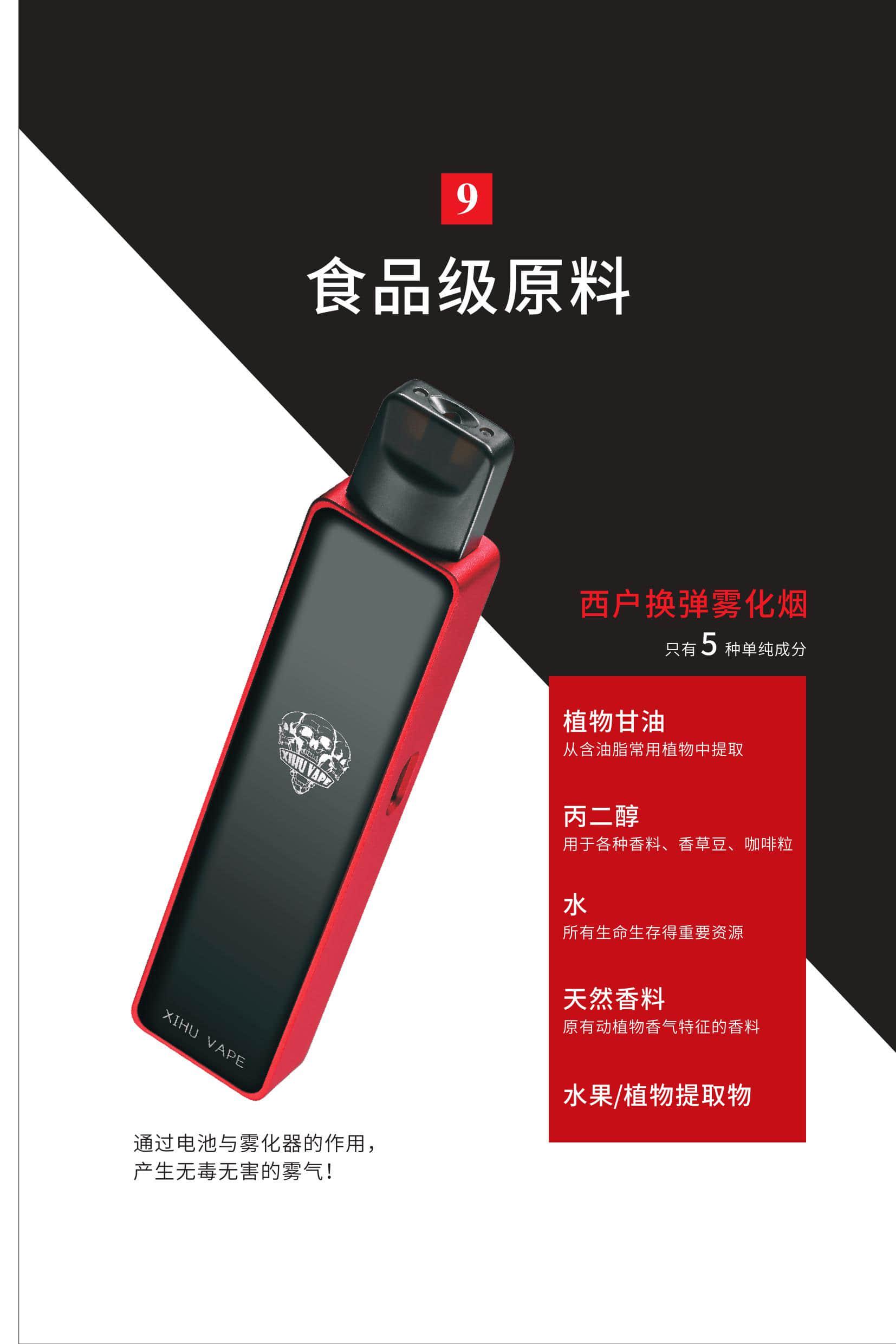 西户VAPE电子烟,戒烟黑科技插图(11)