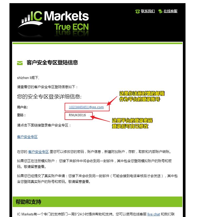 IC Markets外汇交易开户教程插图(11)