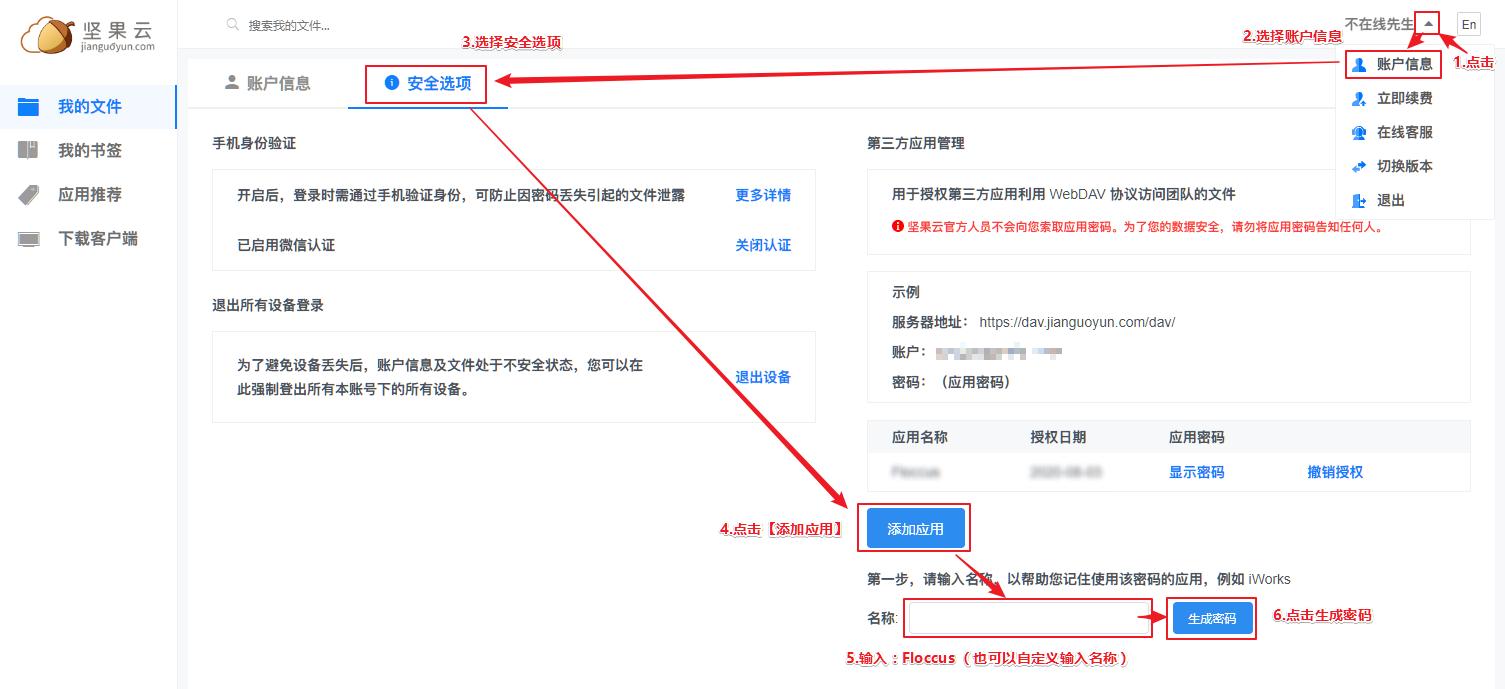 谷歌Chrome浏览器书签使用Floccus+坚果云实现自动同步插图(5)