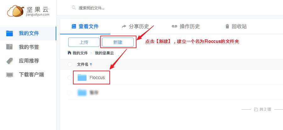 谷歌Chrome浏览器书签使用Floccus+坚果云实现自动同步插图(7)