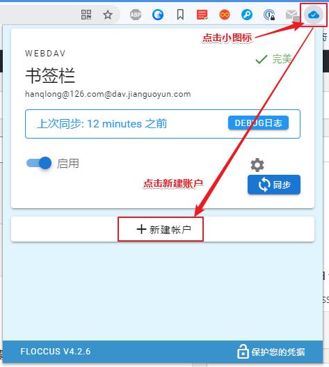 谷歌Chrome浏览器书签使用Floccus+坚果云实现自动同步插图(9)