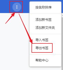 谷歌Chrome浏览器书签使用Floccus+坚果云实现自动同步插图(14)